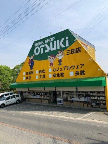 ワークショップオオツキ 三田店