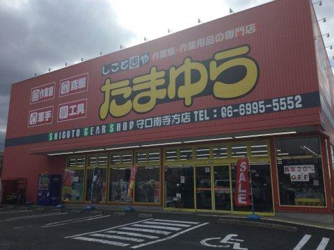 ショップたまゆら 守口南寺方店
