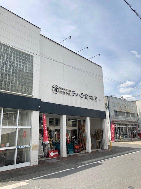 有限会社チハラ金物店