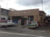 有限会社 石田商事金物店