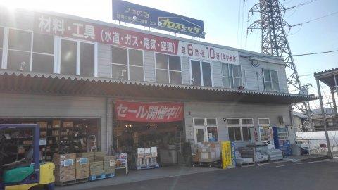 プロストック仙台南店