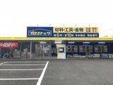 プロストック仙台中野店