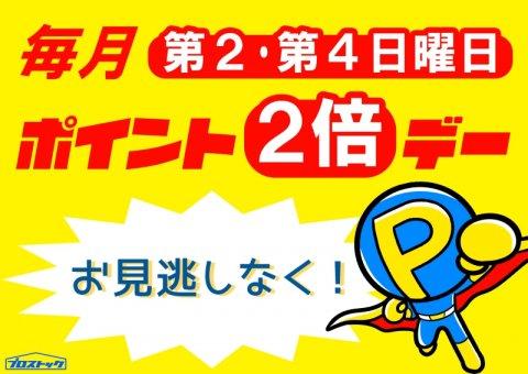 プロストック相模原店★9月22日はポイント2倍デー★