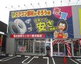 電材買取センター東大阪店