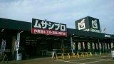 ムサシプロ長岡店