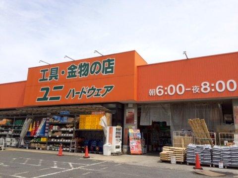 ユニハードウェア相模原田名店