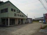 株式会社今村商会