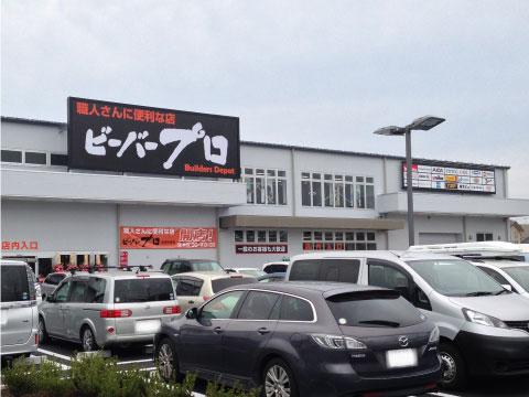 ビーバープロ町田木曽店
