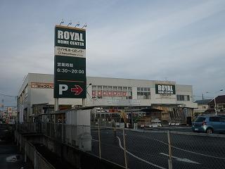 ロイヤル ホームセンター