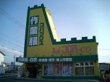 コバックス昭和町店