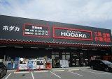 ホダカ大高店