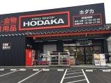 ホダカ名古屋名西店