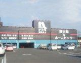 資材・増改築センター ナフコ福岡東店