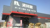 ホームプラザナフコ田沼店 資材館