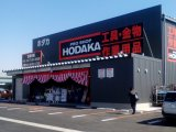ホダカ厚木店