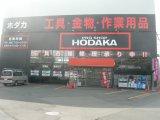 ホダカ東仙北店