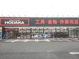 ホダカ蓮田店