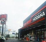 ホダカ富士店