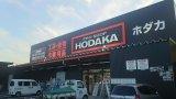 ホダカ豊川店