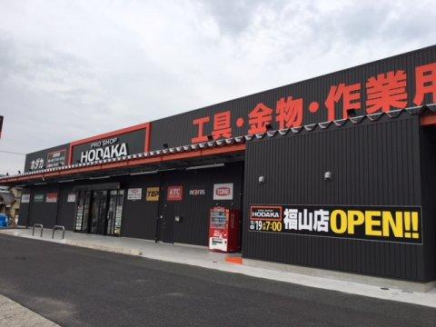ホダカ福山店