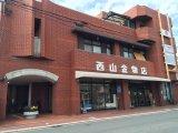株式会社西山金物店