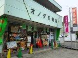 オノダ刃物店