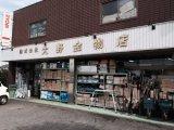 株式会社大野金物店