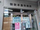 株式会社秋本勇吉商店
