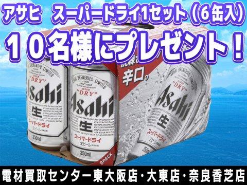 【3店舗で受取可能】アサヒ スーパードライ1セット(350ml 6缶入)【10名様にプレゼント!】