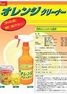 ★友和★ オレンジクリーナー プレゼント (9/30まで)