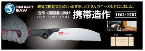 ★TAJIMA★ NG-SF150ZBK-C 折り畳みノコギリ