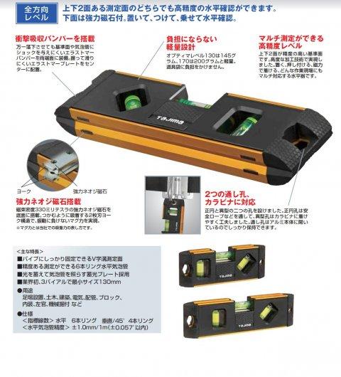 ★TAJIMA★ 水平器 OPT-130